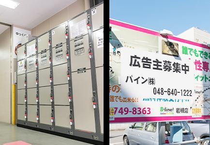 コインロッカー 各種自動販売機 貸看板