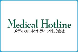 メディカルホットライン 株式会社