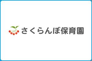 さくらんぼ保育園