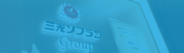 パインの実績・グループ紹介